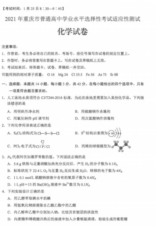 2021重庆八省联考化学试题