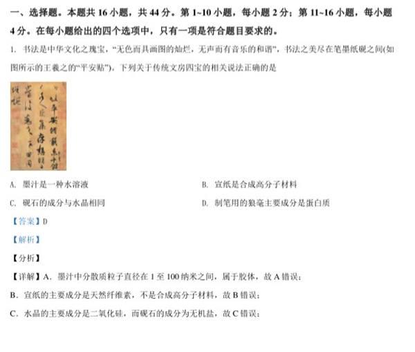 2021广东八省联考化学试卷及答案解析