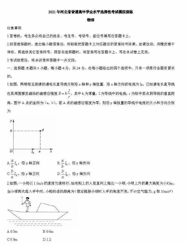 2021河北八省联考物理试题