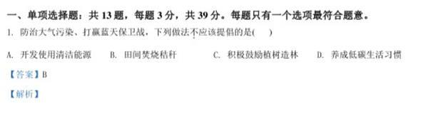 2021江苏八省联考化学试卷及答案解析