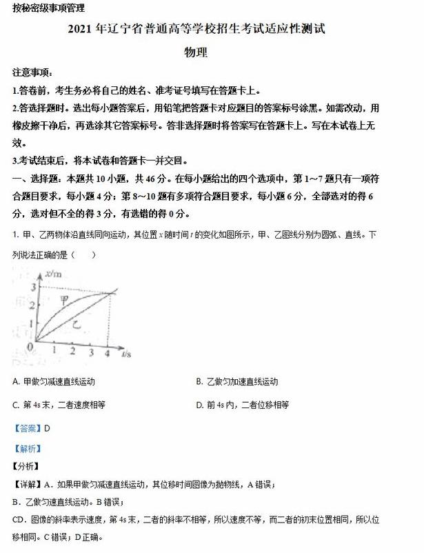 2021辽宁八省联考物理试卷及答案解析