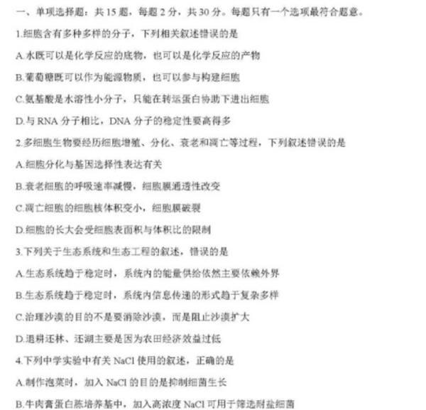 2021江苏八省联考生物试题及答案解析