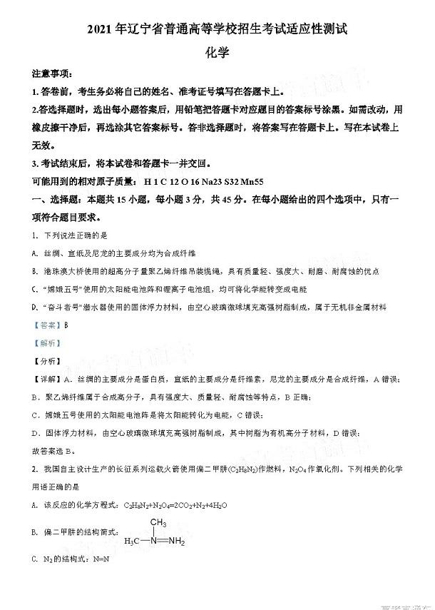 2021辽宁八省联考化学试卷及答案解析