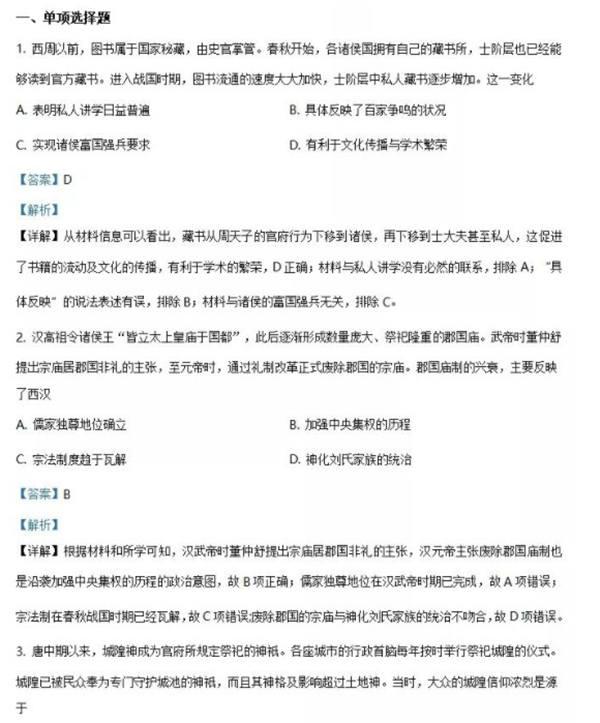 2021江苏八省联考地理试题及答案解析