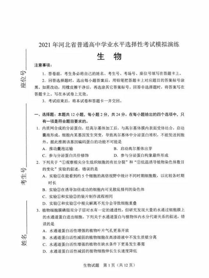 2021河北八省联考生物试卷及答案解析