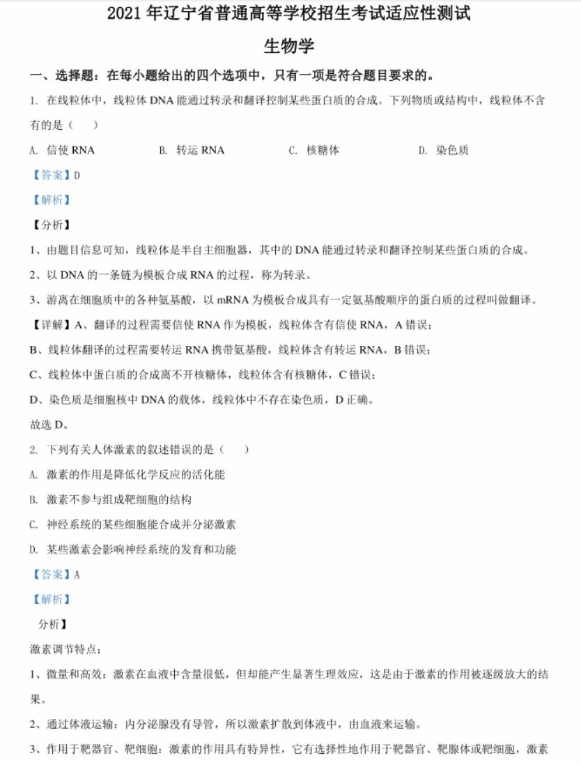 2021辽宁八省联考生物试卷及答案解析