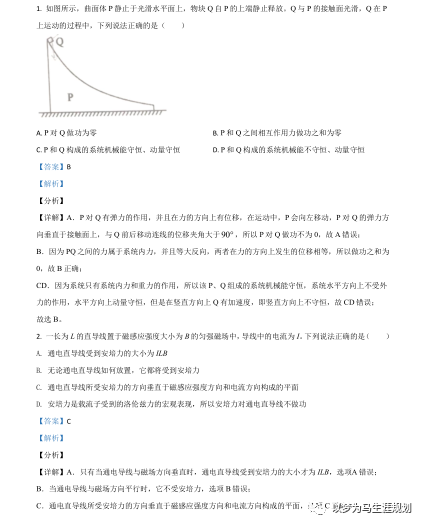 2021年湖北省八省联考物理试题及答案