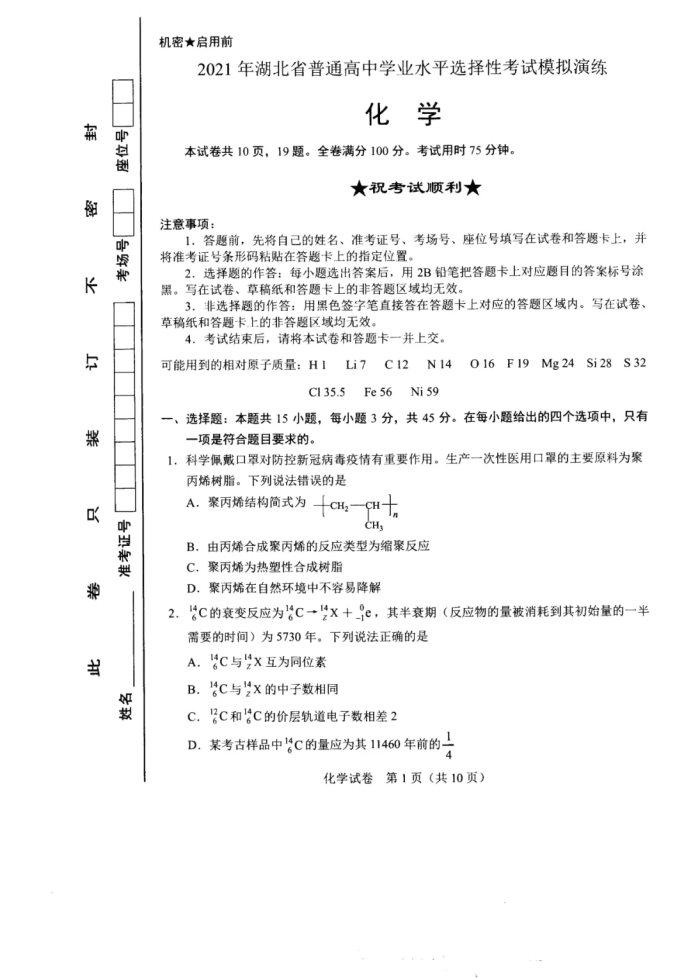 2021年湖北省八省联考化学试题及答案