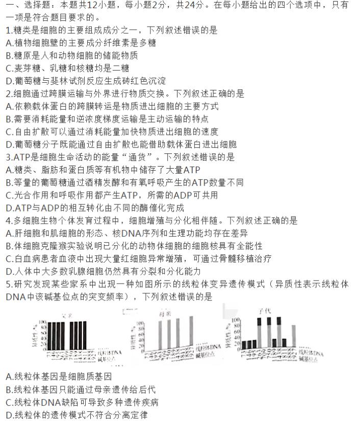 2021年八省联考湖南生物试题及答案