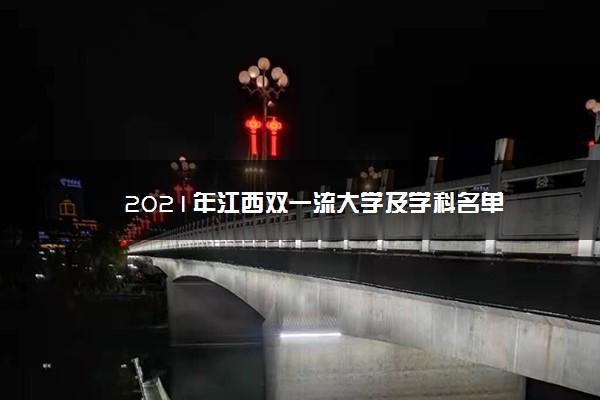 2021年江西双一流大学及学科名单