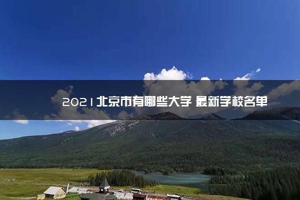 2021北京市有哪些大学 最新学校名单