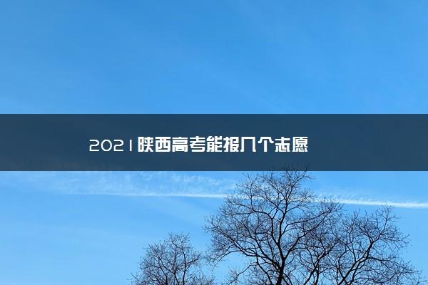 2021陕西高考能报几个志愿
