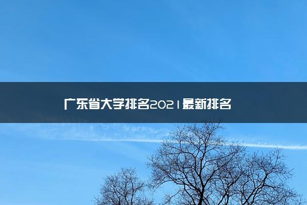 广东省大学排名2021最新排名