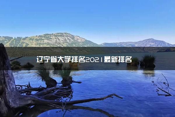 辽宁省大学排名2021最新排名