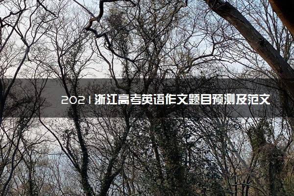 2021浙江高考英语作文题目预测及范文