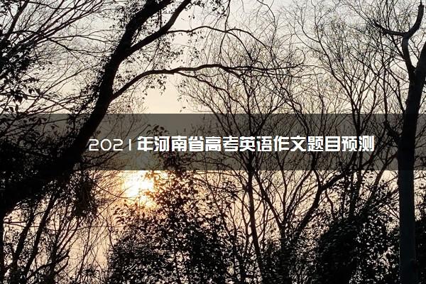 2021年河南省高考英语作文题目预测