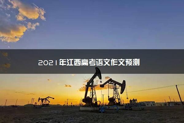 2021年江西高考语文作文预测