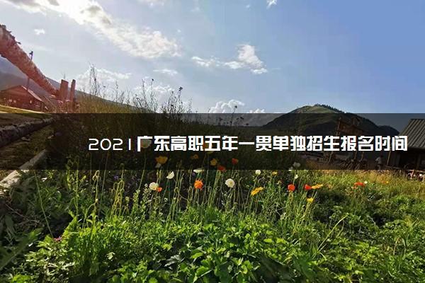 2021广东高职五年一贯单独招生报名时间