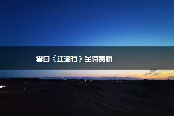 李白《江湖行》全诗赏析