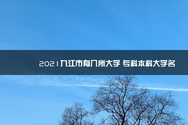 2021九江市有几所大学 专科本科大学名单