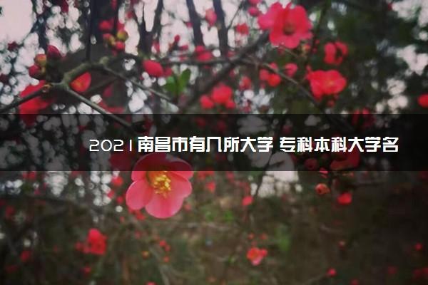 2021南昌市有几所大学 专科本科大学名单