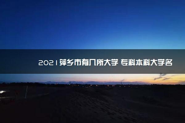 2021萍乡市有几所大学 专科本科大学名单
