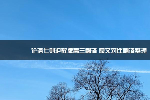 论语七则沪教版高三翻译 原文对比翻译整理