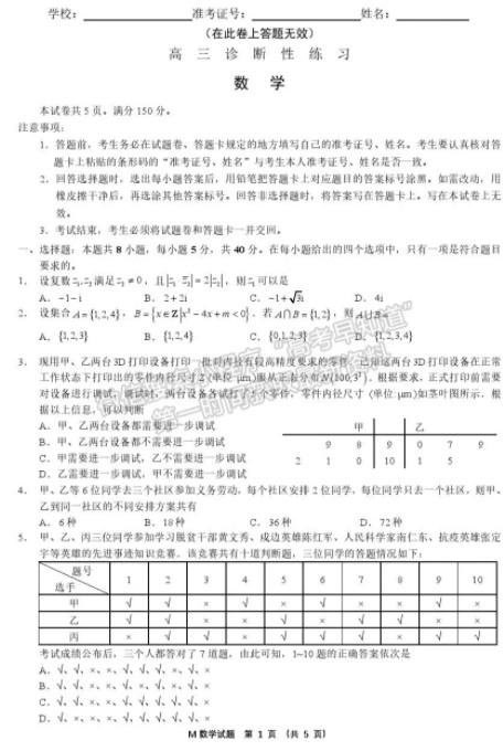 2021福建质检数学试卷及答案解析