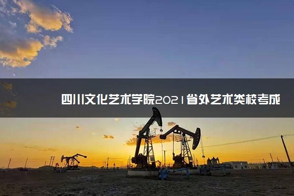 四川文化艺术学院2021省外艺术类校考成绩查询时间及入口 怎么查询