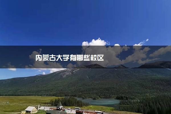 内蒙古大学有哪些校区