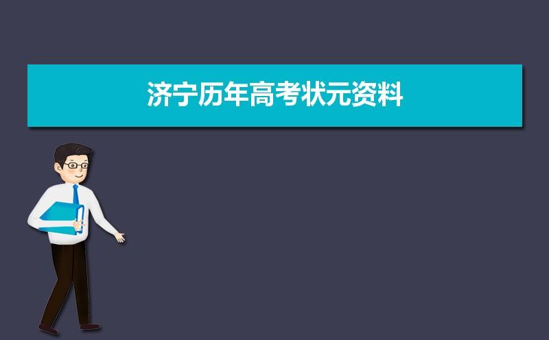 济宁2021高考最高分多少分,济宁历年高考状元资料