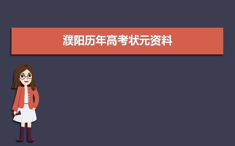 濮阳2021高考最高分多少分,濮阳历年高考状元资料