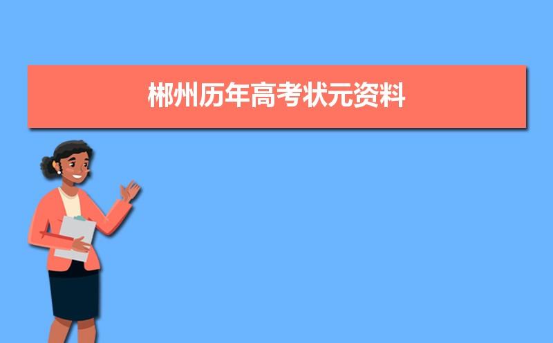 郴州2021高考最高分多少分,郴州历年高考状元资料