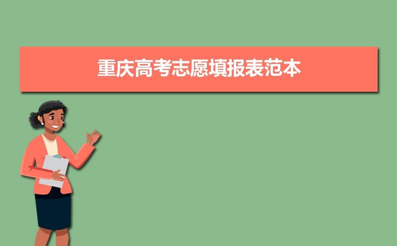 2021年重庆高考志愿填报表范本样表模拟志愿表