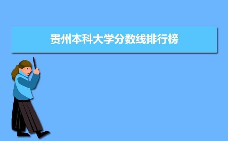 2021年贵州高考多少分可以上本科大学,贵州本科大学分数线排行榜