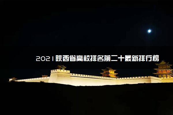 2021陕西省高校排名前二十最新排行榜