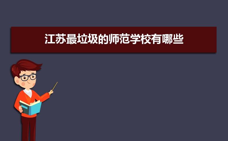 江苏最垃圾的师范学校有哪些 江苏十大垃圾大学什么意思