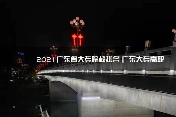 2021广东省大专院校排名 广东大专高职院校排行榜