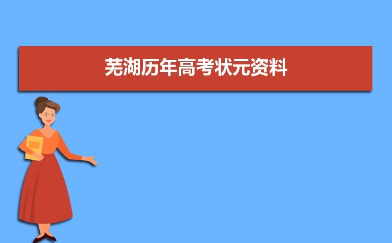 芜湖2021高考最高分多少分,芜湖历年高考状元资料
