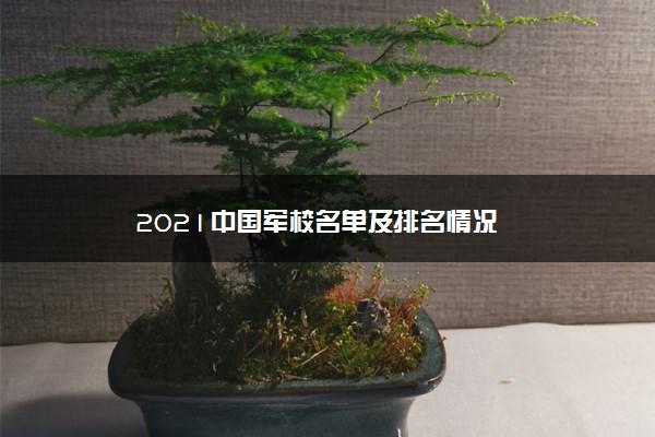 2021中国军校名单及排名情况