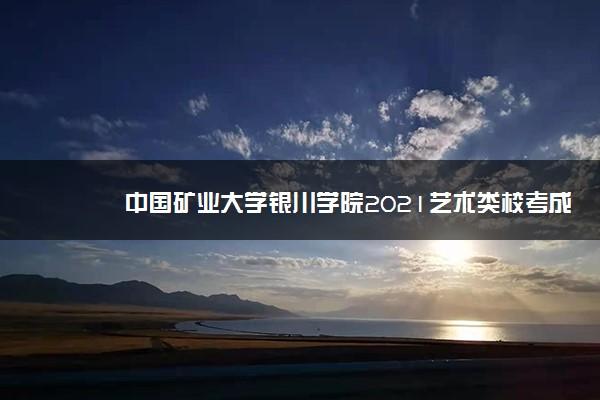 中国矿业大学银川学院2021艺术类校考成绩查询入口 怎么查询