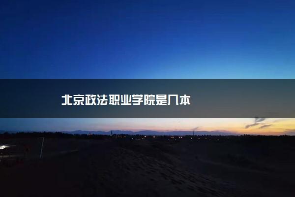 北京政法职业学院是几本