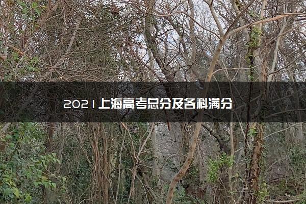 2021上海高考总分及各科满分