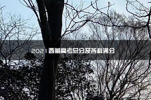 2021西藏高考总分及各科满分