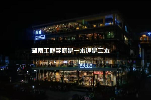 湖南工程学院是一本还是二本