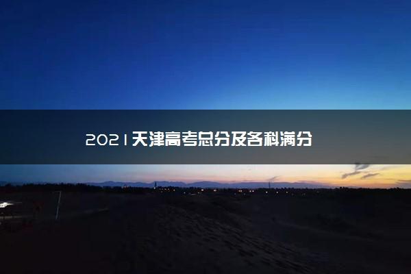 2021天津高考总分及各科满分