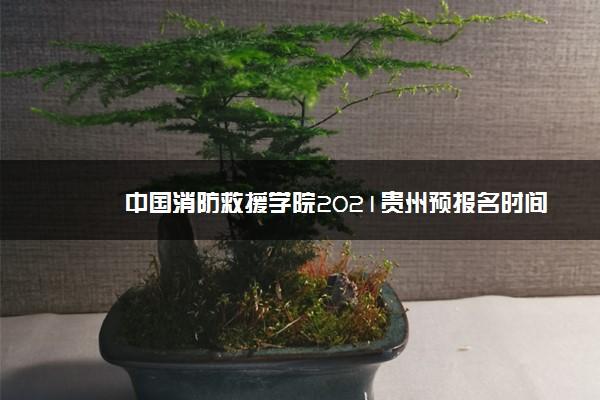 中国消防救援学院2021贵州预报名时间 什么时候报名