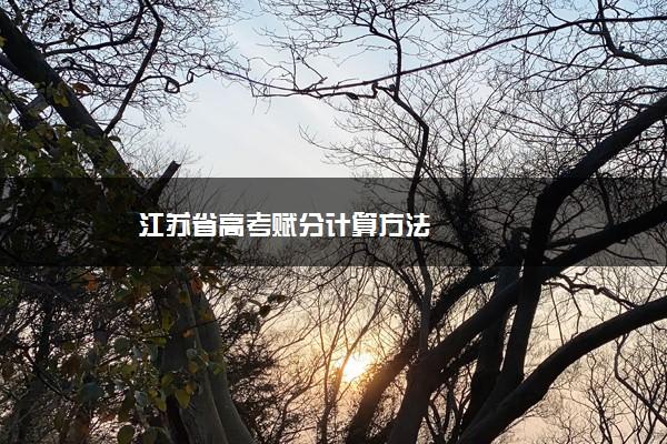 江苏省高考赋分计算方法