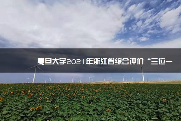 """复旦大学2021年浙江省综合评价""""三位一体""""招生计划及专业"""