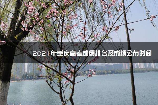 2021年重庆高考成绩排名及成绩公布时间 什么时候出来